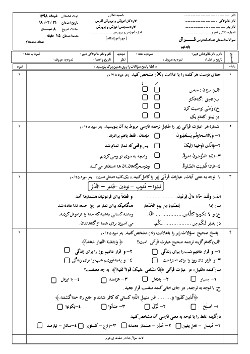 سؤالات امتحان هماهنگ استانی نوبت دوم قرآن پایه نهم استان فارس | خرداد 1398 + پاسخ