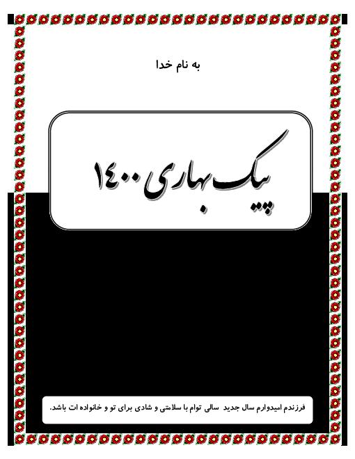 پیک بهاری فارسی و ریاضی کلاس اول دبستان شهید چمران اردبیل   فروردین 1400