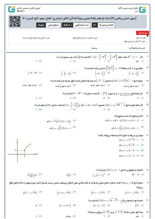 آزمون تستی ریاضی (2) پایۀ یازدهم رشتۀ تجربی ویژۀ آمادگی کنکور سراسری | فصل سوم: تابع (درس 1 تا 3)