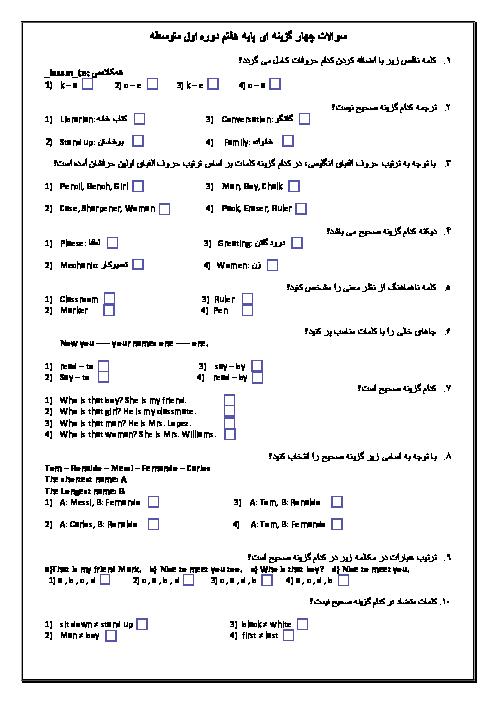 آزمون تستی درس 1 تا 3 انگلیسی هفتم دبیرستان خواجه نصیرالدین طوسی آستارا