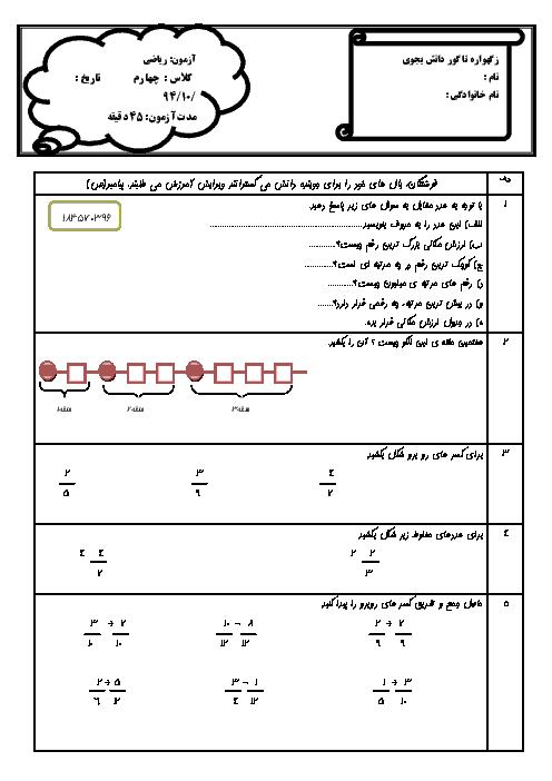 آزمون نوبت اول رياضي چهارم دبستان