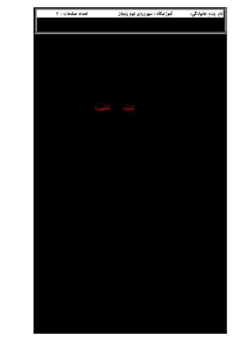 آزمون تستی  عربی پایه هشتم  درس 6 و 7 و 8
