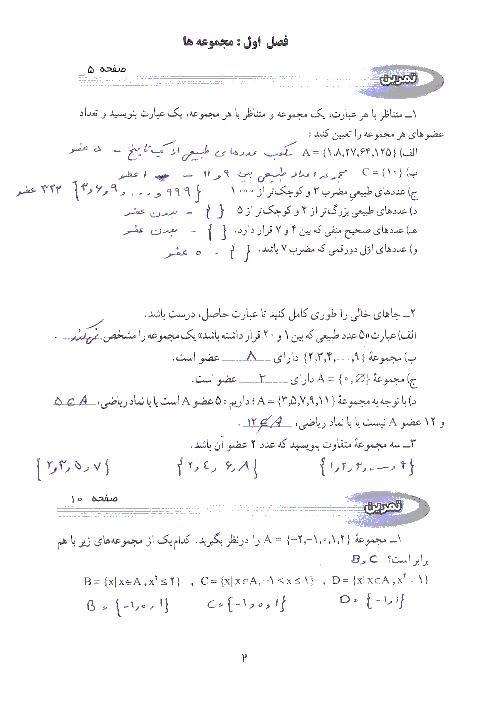 حل تمرینات فصل اول ( ص 5،10،14،17)کتاب ریاضی نهم | مجموعه ها
