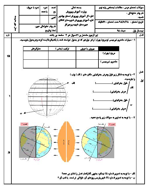 آزمون نوبت اول مطالعات اجتماعی نهم مدرسه شهید محمد پرهیزکار | دی 1398