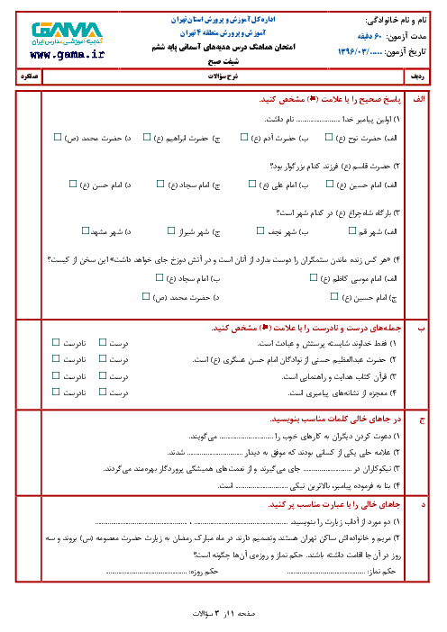 سؤالات امتحان هماهنگ نوبت دوم هدیههای آسمانی ششم منطقۀ 4 تهران | خرداد 96