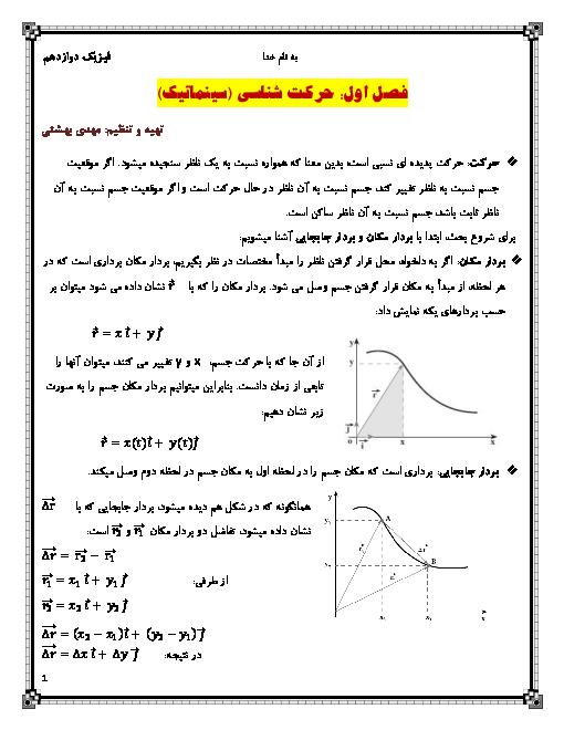 جزوه حرکت شناسی (سینماتیک) فیزیک دوازدهم رشته علوم ریاضی