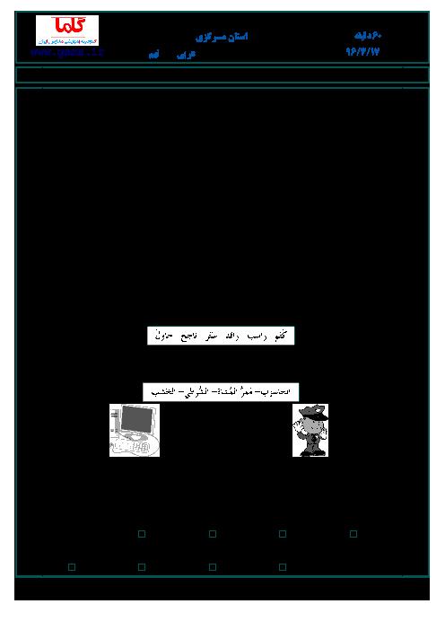 سؤالات و پاسخنامه امتحان هماهنگ استانی نوبت دوم خرداد ماه 96 درس عربی پایه نهم | استان مرکزی