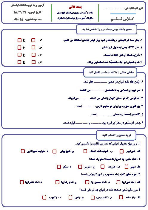آزمون هماهنگ نوبت دوم مطالعات اجتماعی ششم دبستان   شهرستان باوی _ اردیبهشت 1398 + پاسخ