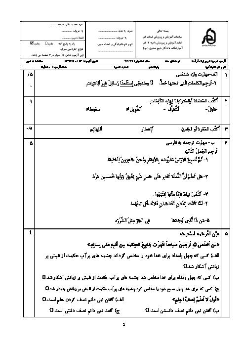 آزمون نوبت اول عربی (1) دهم دبیرستان ماندگار شیخ صدوق | دی 1396