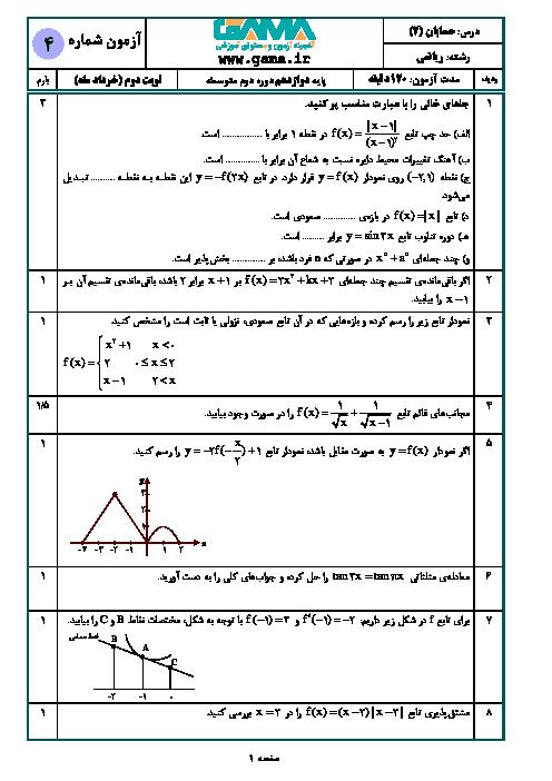 آزمون آمادگی امتحان نهایی حسابان (2) دوازدهم ریاضی + پاسخ | نمونه 4