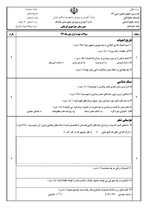امتحان ترم اول علوم و فنون ادبی دوازدهم دبیرستان خواجوی کرمانی | دی 97