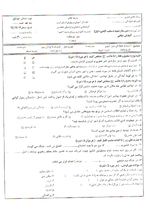 آزمون نوبت اول آمادگی دفاعی نهم دبیرستان شهید دستغیب شیراز| دی 1395
