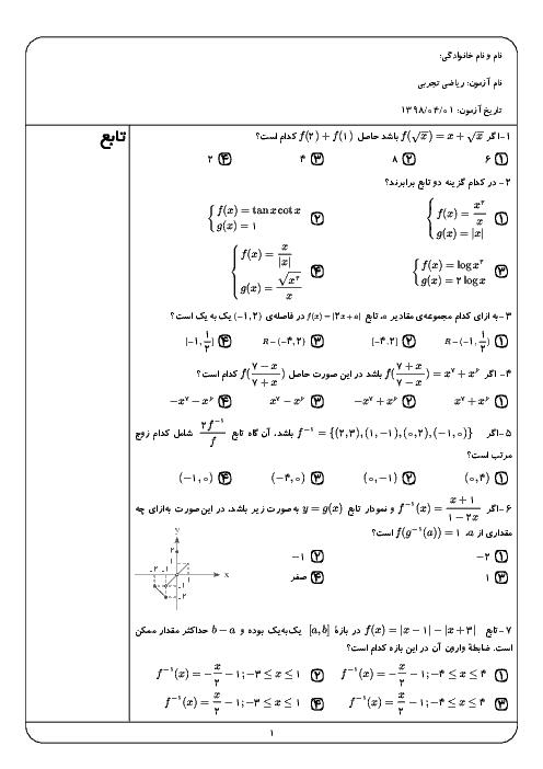 70 تست طبقه بندی شده ریاضی دوازدهم آمادگی کنکور | فصل 1 تا 7 + پاسخ