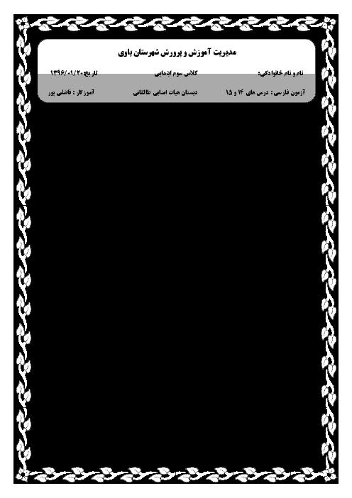 آزمون مدادکاغذی فارسی سوم دبستان هیات امنایی طالقانی | درسهای 14 و 15