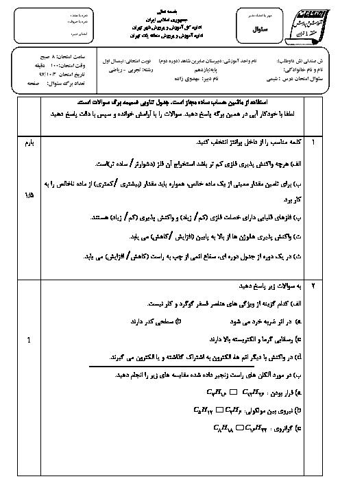 سوالات امتحان نیمسال اول شیمی (2) یازدهم دبیرستان صابرین | دی 1397
