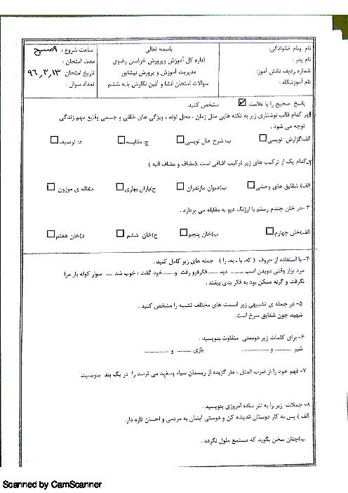 آزمون نوبت دوم انشا و نگارش ششم هماهنگ نیشابور | خرداد 1396