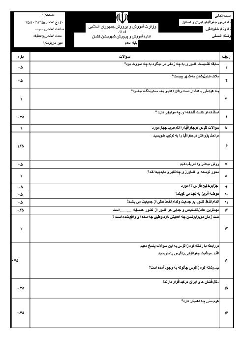 آزمون نوبت دوم جغرافيای ایران و جغرافیای استان اصفهان | خرداد 96