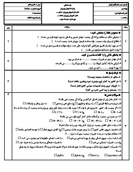 امتحان درس های 7 و 8 جغرافیای ایران دهم دبیرستان رازی