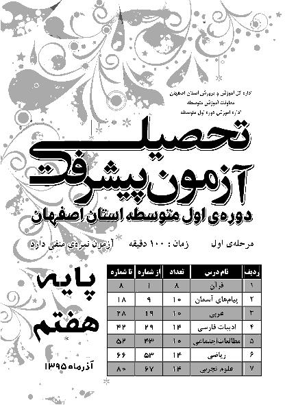 سوالات و پاسخ کلیدی آزمون پیشرفت تحصیلی پایه هفتم استان اصفهان | مرحله اول آذر 95