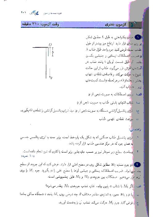 آزمون مرحله دوم بیست و سومین دورهی المپیاد فیزیک کشور | سال 1389