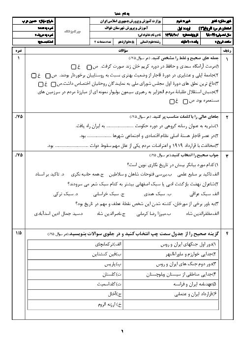 آزمون نوبت اول تاریخ (3) دوازدهم دبیرستان غدیر | دی 1398