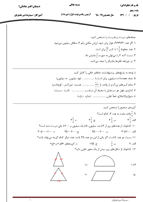 نمونه آزمون نوبت اول ریاضی پنجم ابتدائی   فصل 1 تا 4