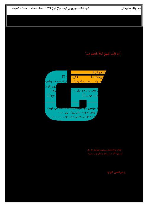 امتحان مستمر پیام های آسمان کلاس نهم دبیرستان سهروردی تهم | آبان 96: (درس 1 تا 3)