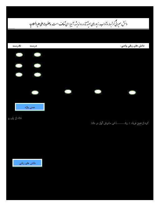 آزمون نوبت اول ادبیات فارسی هفتم دبیرستان نمونه دولتی فروغ | دی 1393