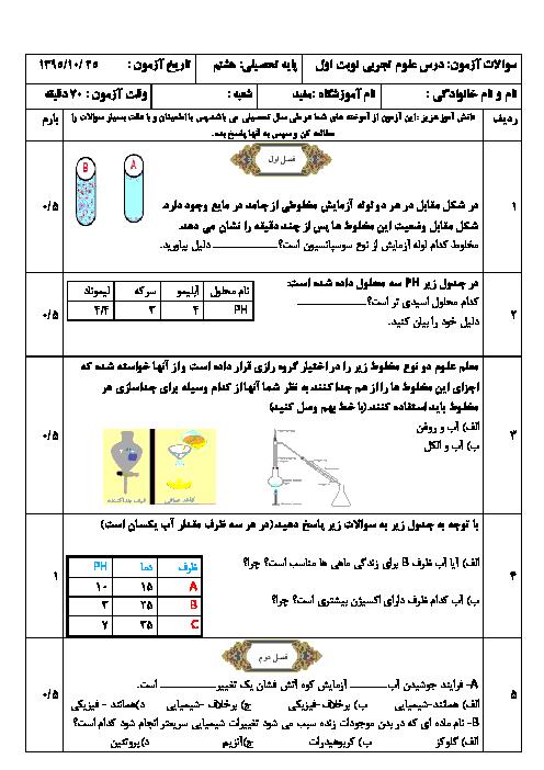آزمون نوبت اول علوم تجربی هشتم دبیرستان نمونه شیخ مفید گرمسار   دی ماه 95