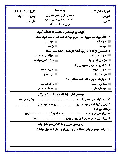 ارزشیابی فصل 8 و 9 مطالعات اجتماعی ششم دبستان شهید حاجیانی   درس 15 تا 18 + پاسخ