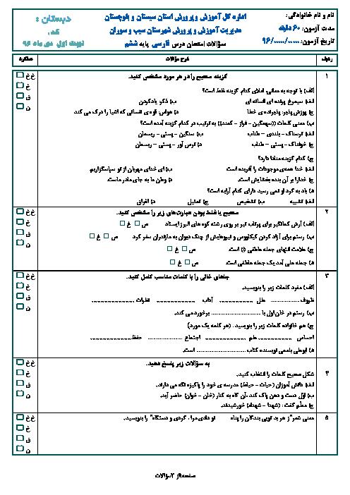 آزمون نوبت اول فارسی ششم  دبستان سید قطب گزن | دیماه 96