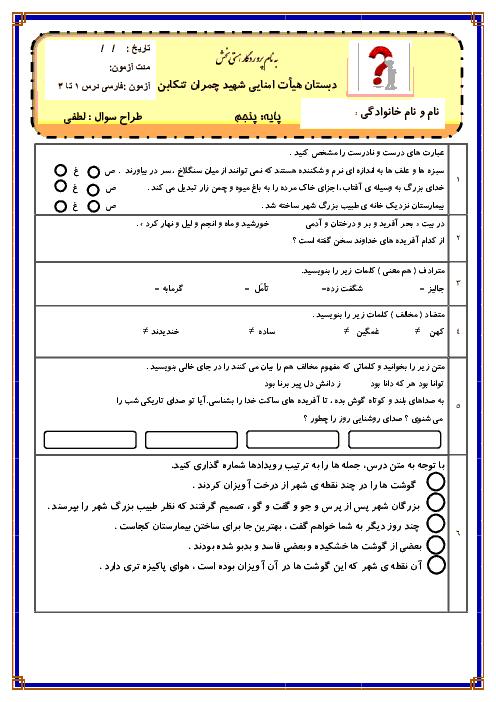 آزمون مستمر فارسی پنجم دبستان شهید چمران تنکابن | درس 1 تا 3