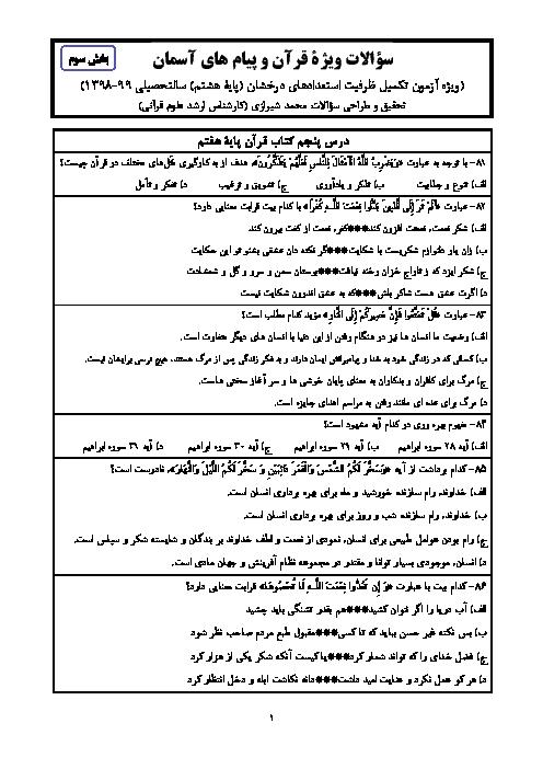 قرآن و پیام های آسمان ویژه آزمون تکمیل ظرفیت پایه هشتم مدارس سمپاد (بخش سوم)   مرداد 1398 + پاسخ