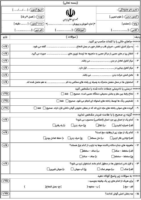 امتحان علوم تجربی هشتم مدرسه شهید محمد چمنی   فصل 4 و 5