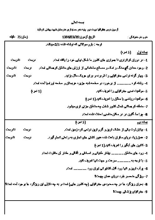 امتحان نوبت دوم جغرافيای ایران و جغرافیای استان آذربایجان شرقی پایۀ دهم  هنرستان شهید بهشتی کردآباد با جواب - خرداد 96