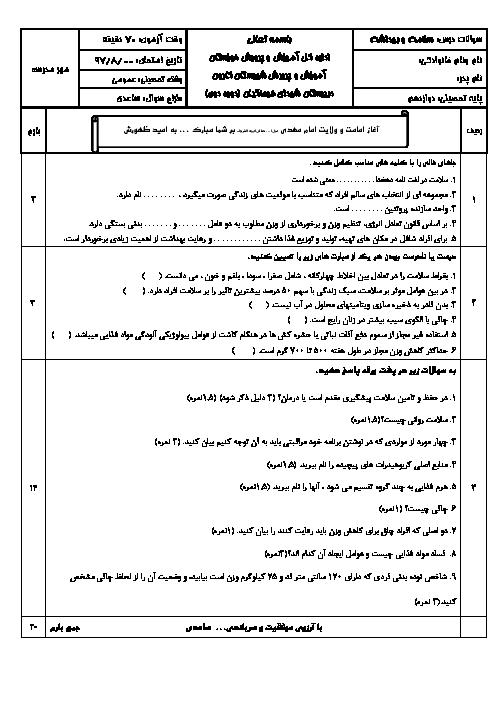 امتحان میانترم سلامت و بهداشت دوازدهم دبیرستان شهدای فرهنگیان | درس 1 تا 5