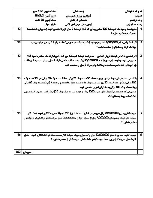 آزمون  عملی نوبت دوم کاربر امور بانکی دوازدهم  | خرداد 1398