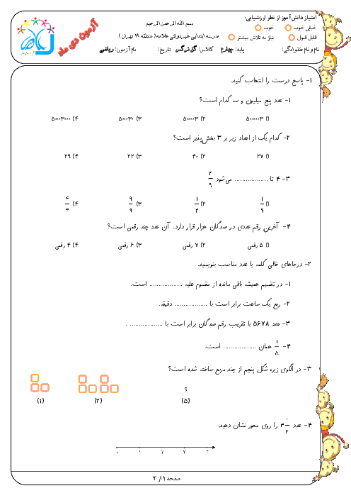 آزمون نوبت اول ریاضی، علوم، مطالعات و فارسی چهارم دبستان علامه   دی 1394