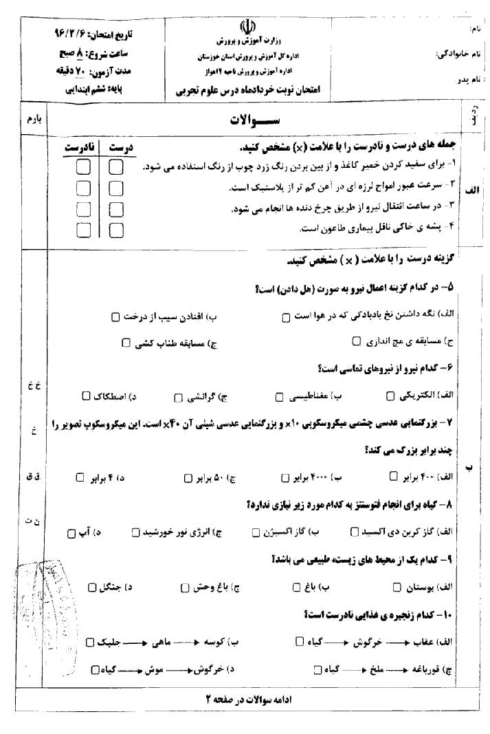 سوالات امتحان هماهنگ نوبت دوم علوم تجربی ششم دبستان ناحیۀ 2 اهواز - خرداد 96
