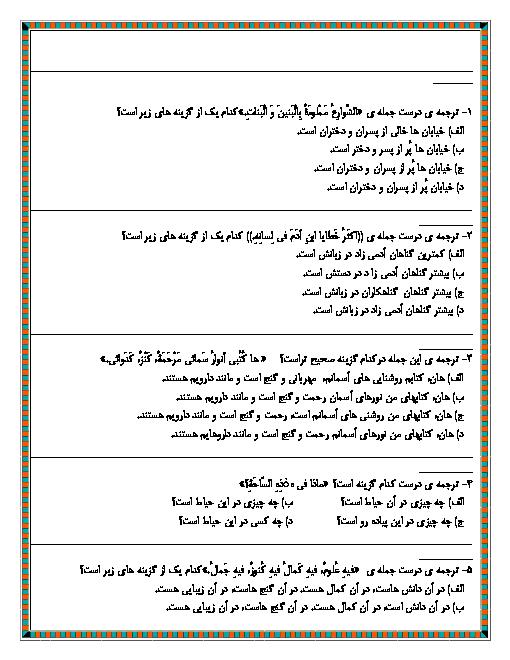 سوالات تستی درس اول عربی نهم  |  الدَّرْسُ الْأَوَّلُ: مُراجَعَهُ دُروسِ الصِّف السابِعِ وَ الثّامِنِ