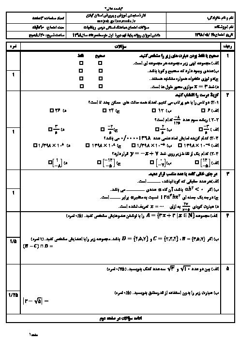 امتحان جبرانی تابستان ریاضی نهم هماهنگ استان گیلان | مرداد 1398