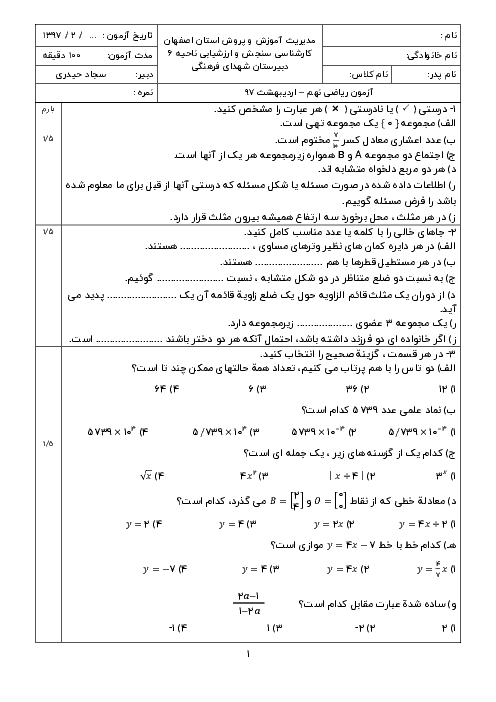 آزمون نوبت دوم ریاضی نهم مدرسه شهدای فرهنگی | اردیبهشت 97