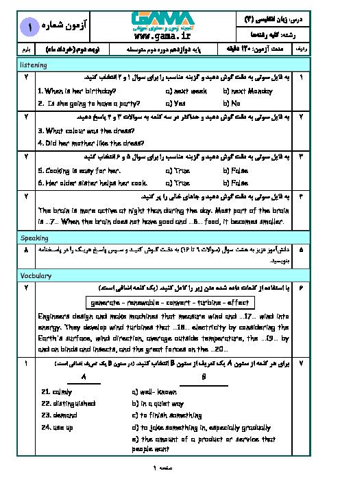 سؤالات امتحان نهایی درس زبان انگلیسی (3) دوازدهم | دی 1397 + پاسخ