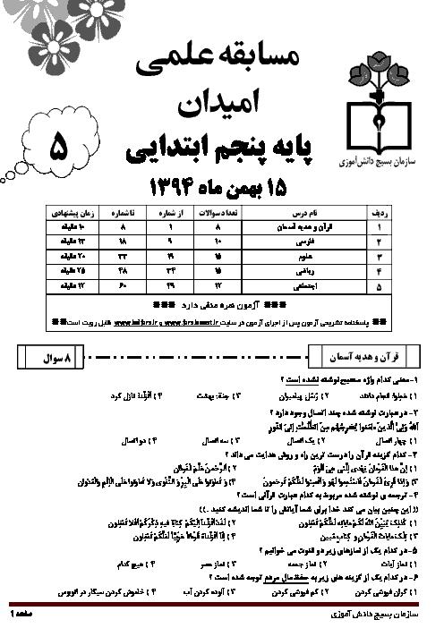 مسابقه علمی امیدان | پایه پنجم ابتدائی | بهمن 94