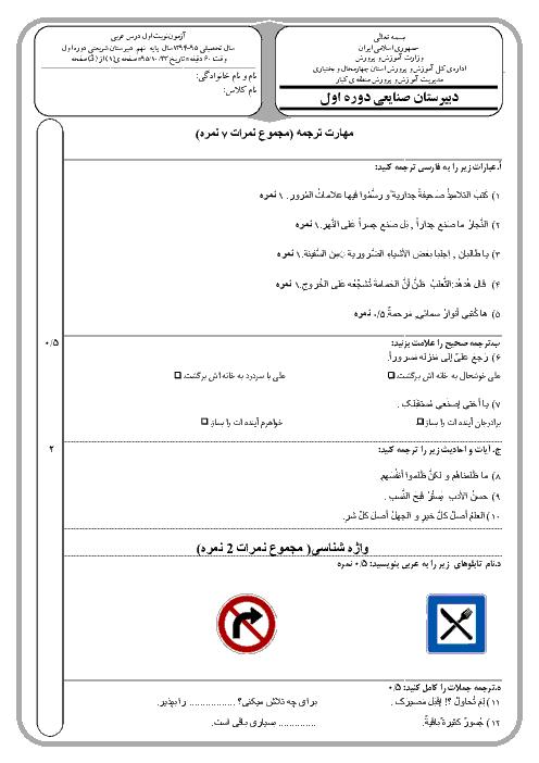 آزمون عربی نهم دبیرستان صنایعی منطقه کیار چهارمحال و بختیاری | دی 94
