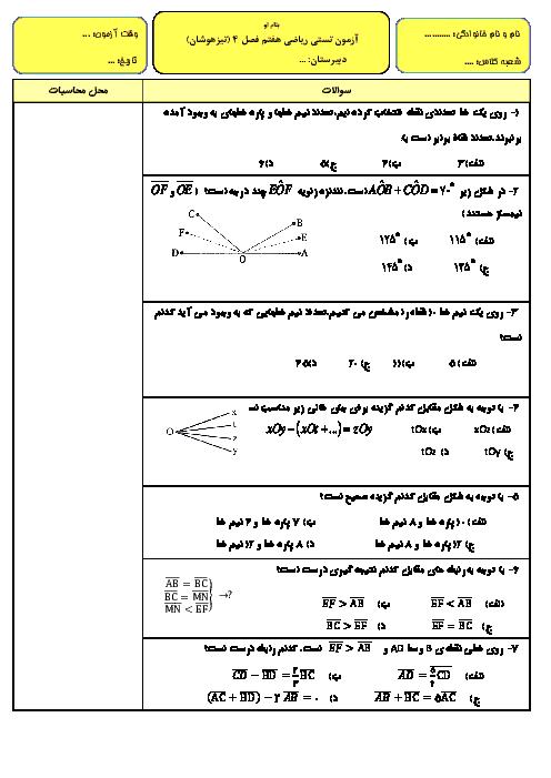 آزمون تستی ریاضی هفتم  | فصل 4(هندسه و استدلال) با پاسخ تشریحی