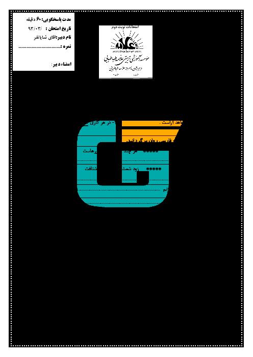 آزمون نوبت دوم فارسی پایه هشتم با پاسخنامه| دبیرستان پسرانه علامه طباطبایی مشهد در خرداد 1394