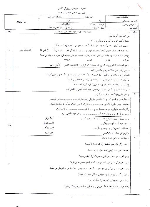 آزمون ترم اول زمین شناسی یازدهم دبیرستان غیردولتی بهجت آبادان | دی 97
