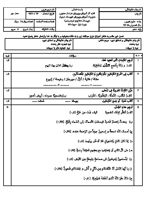 آزمون ترم اول عربی (1) دهم دبیرستان عشایری نرجس | دی 1397