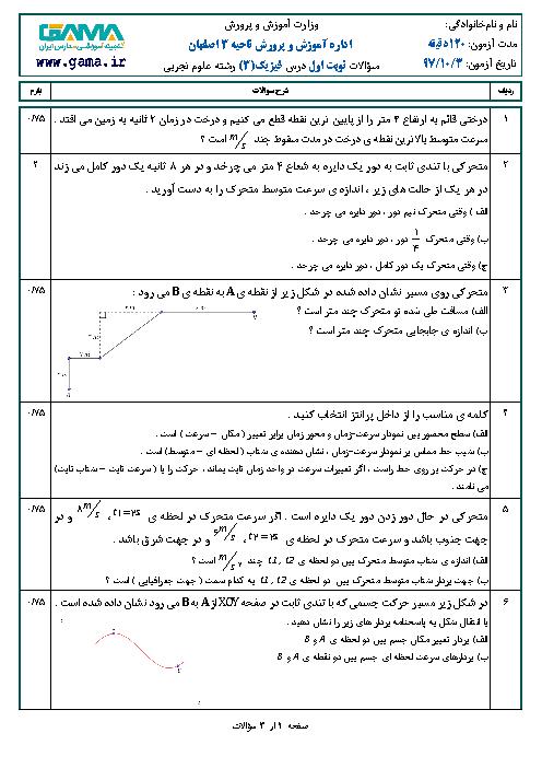 نمونه سوال آزمون نوبت اول فیزیک (3) دوازدهم تجربی | دی 1397 + پاسخنامه
